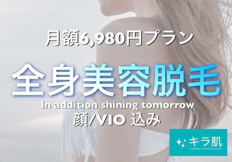 松江市の脱毛サービス「キラ肌」