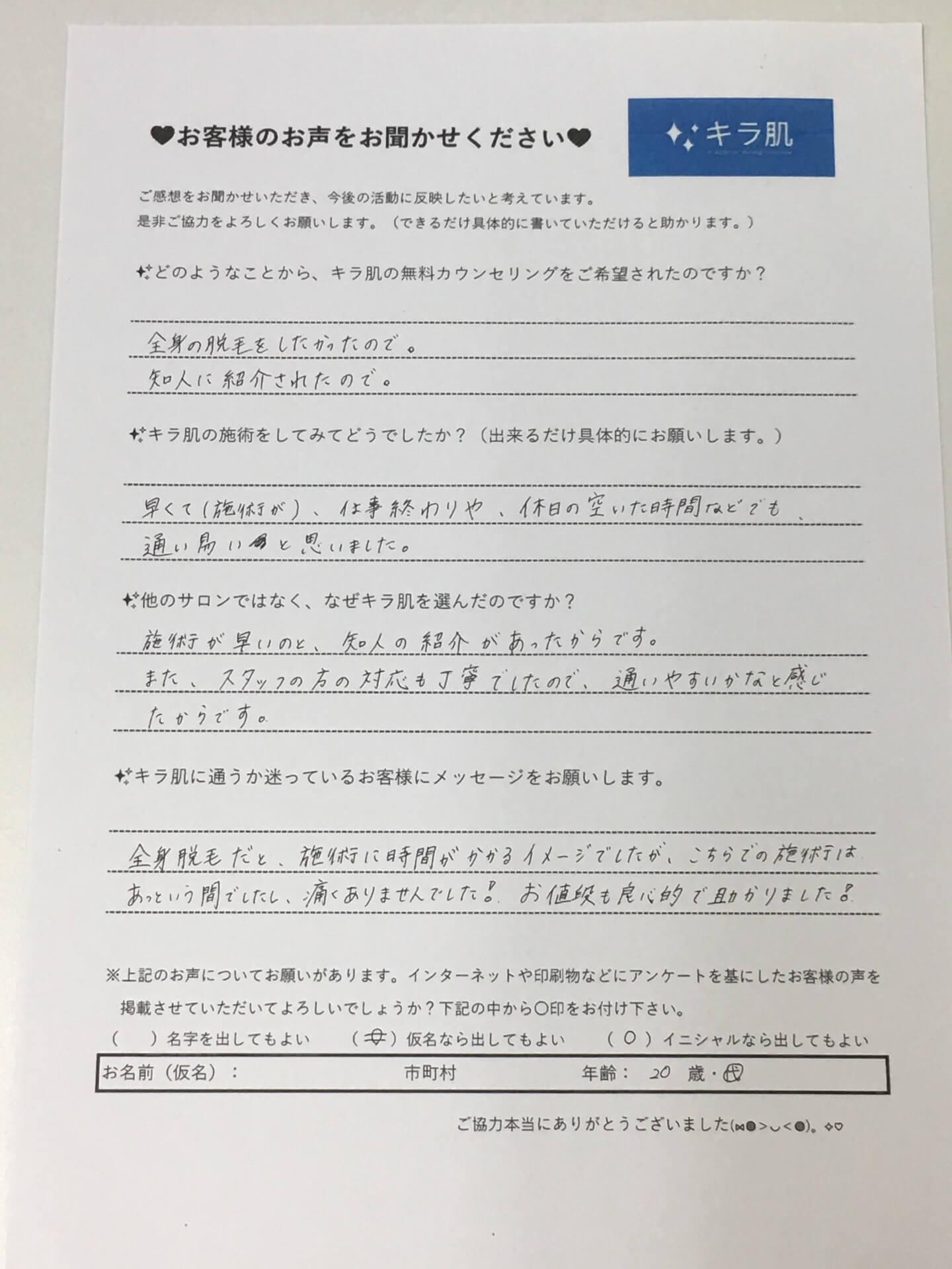 【松江】脱毛 キラ肌「乃木駅付近サロン」