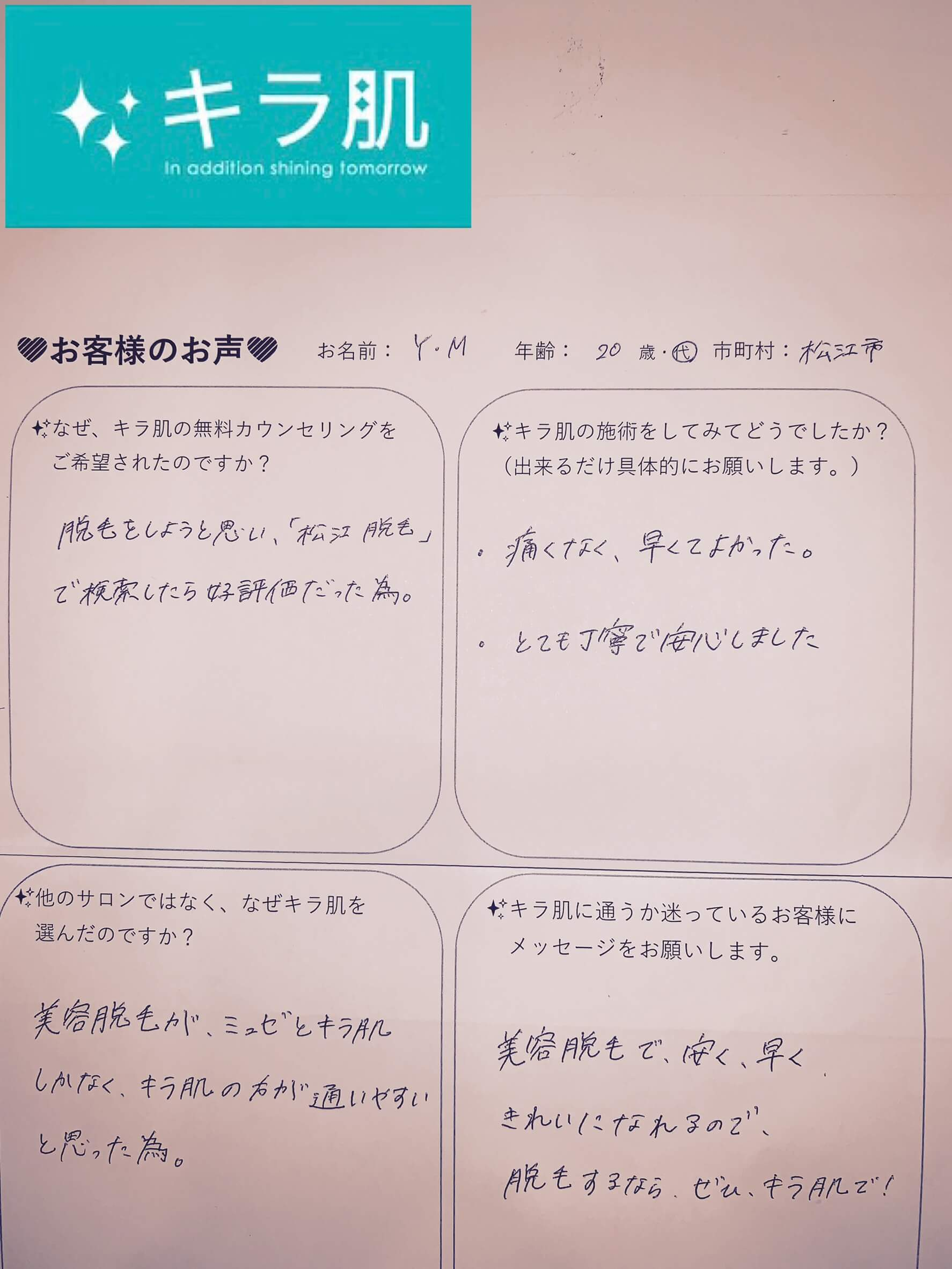 島根県松江市の脱毛サービス「キラ肌」