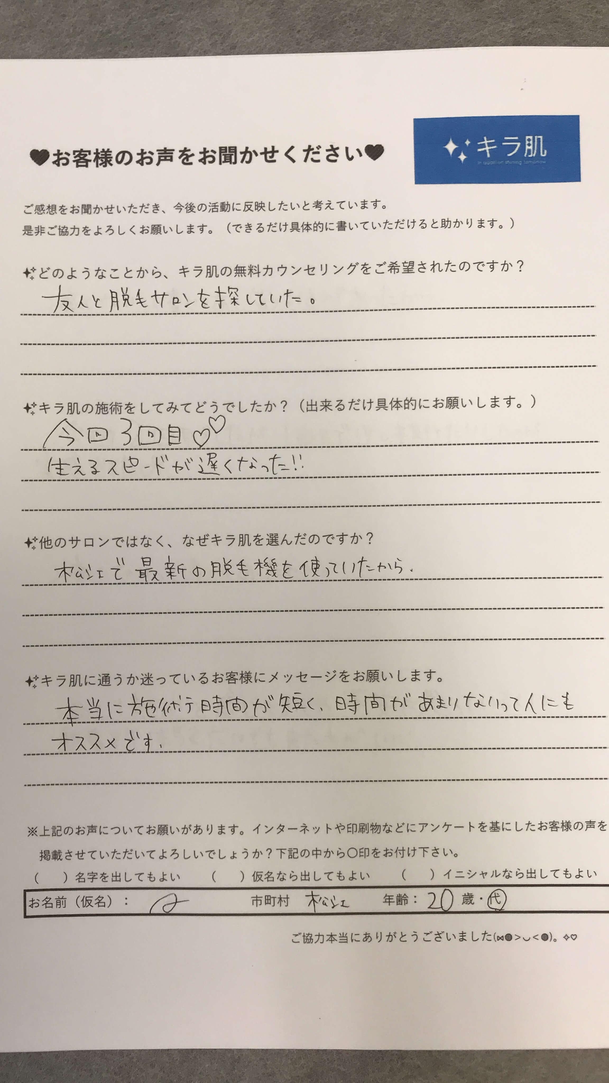 松江フォーゲルパーク近辺キラ肌お客様口コミ。