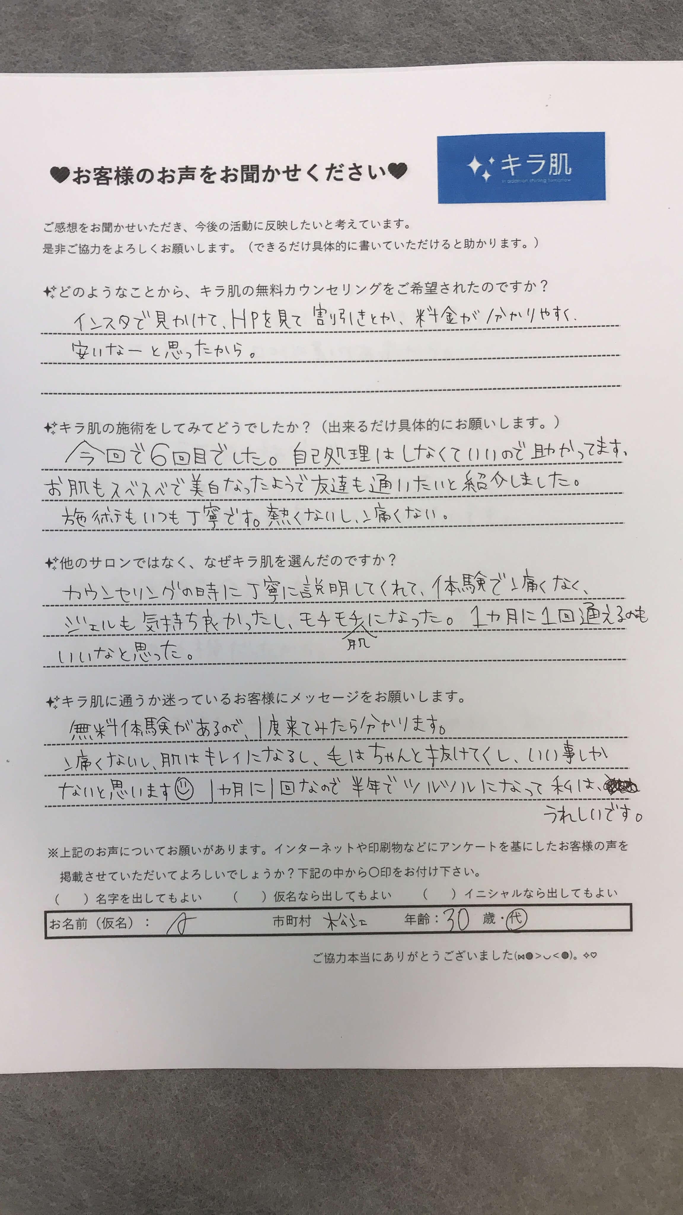 松江市 A様 全身脱毛 vio脱毛 顔脱毛6回目 口コミ。