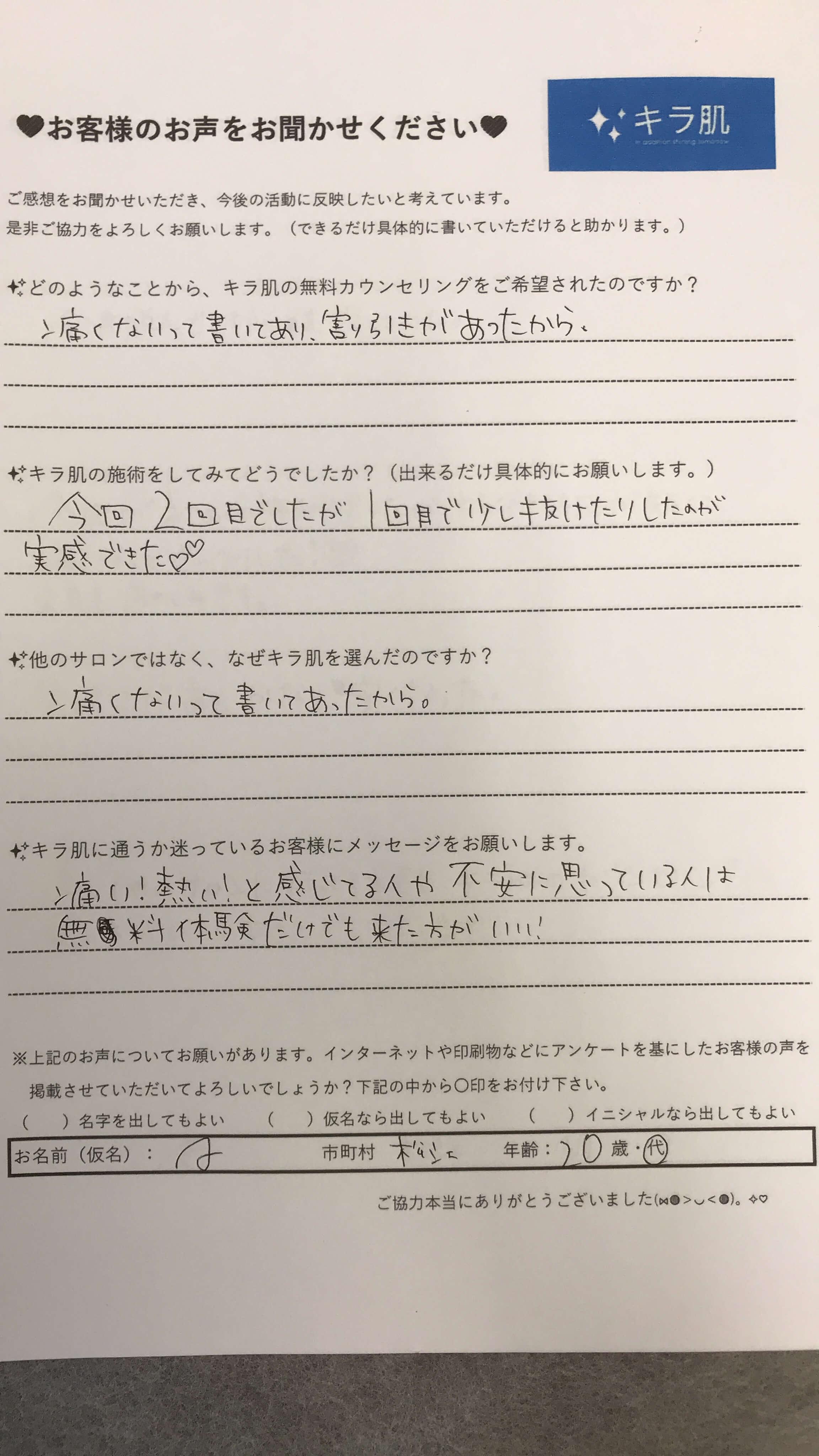 松江フォーゲルパーク近辺在住お客様口コミ。キラ肌。