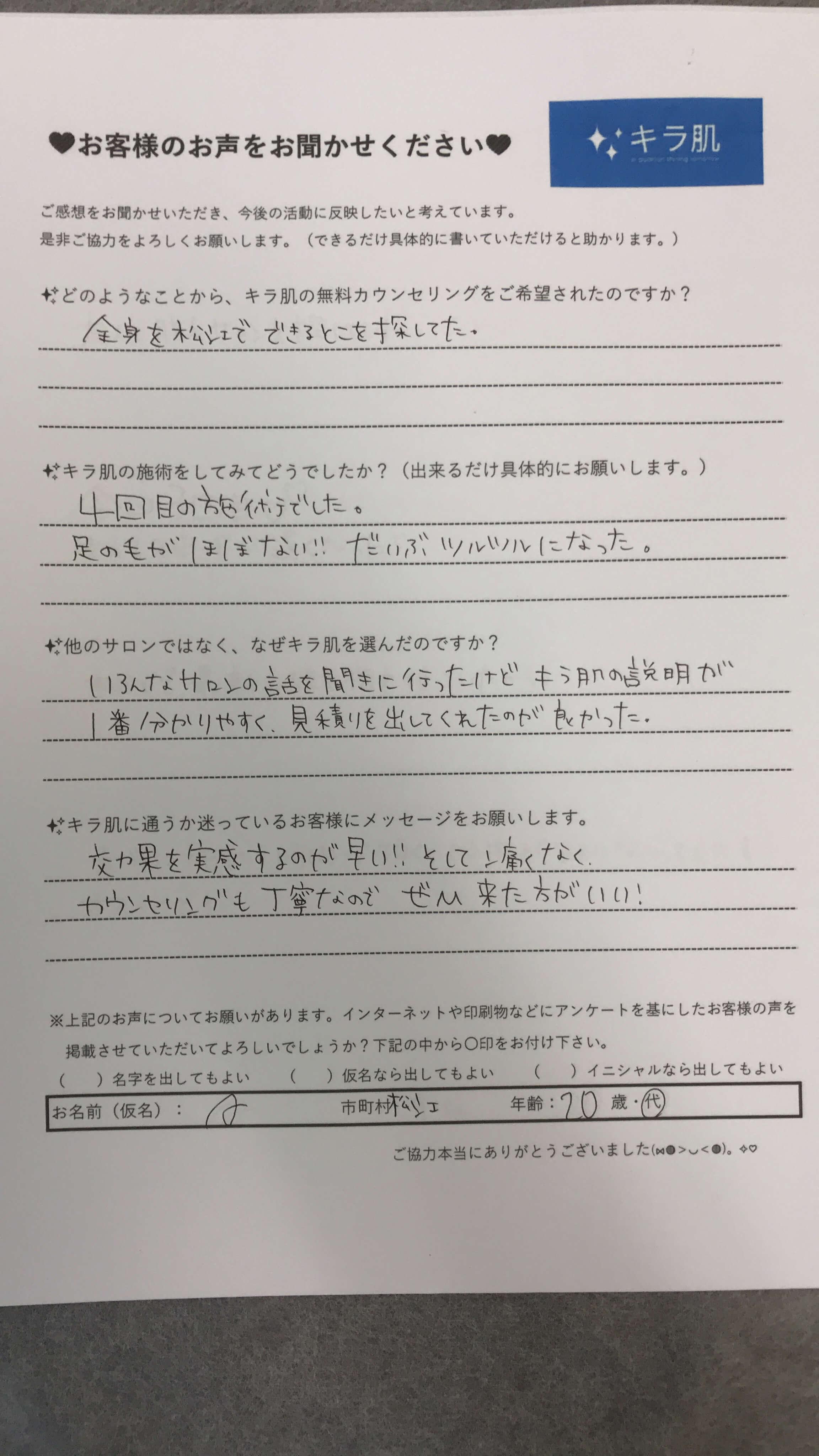 松江城近辺美容脱毛キラ肌松江店お客様口コミ。