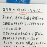 【口コミ】松江在住30代お客様。初回で実感(*´꒳`*)とっても満足しています。