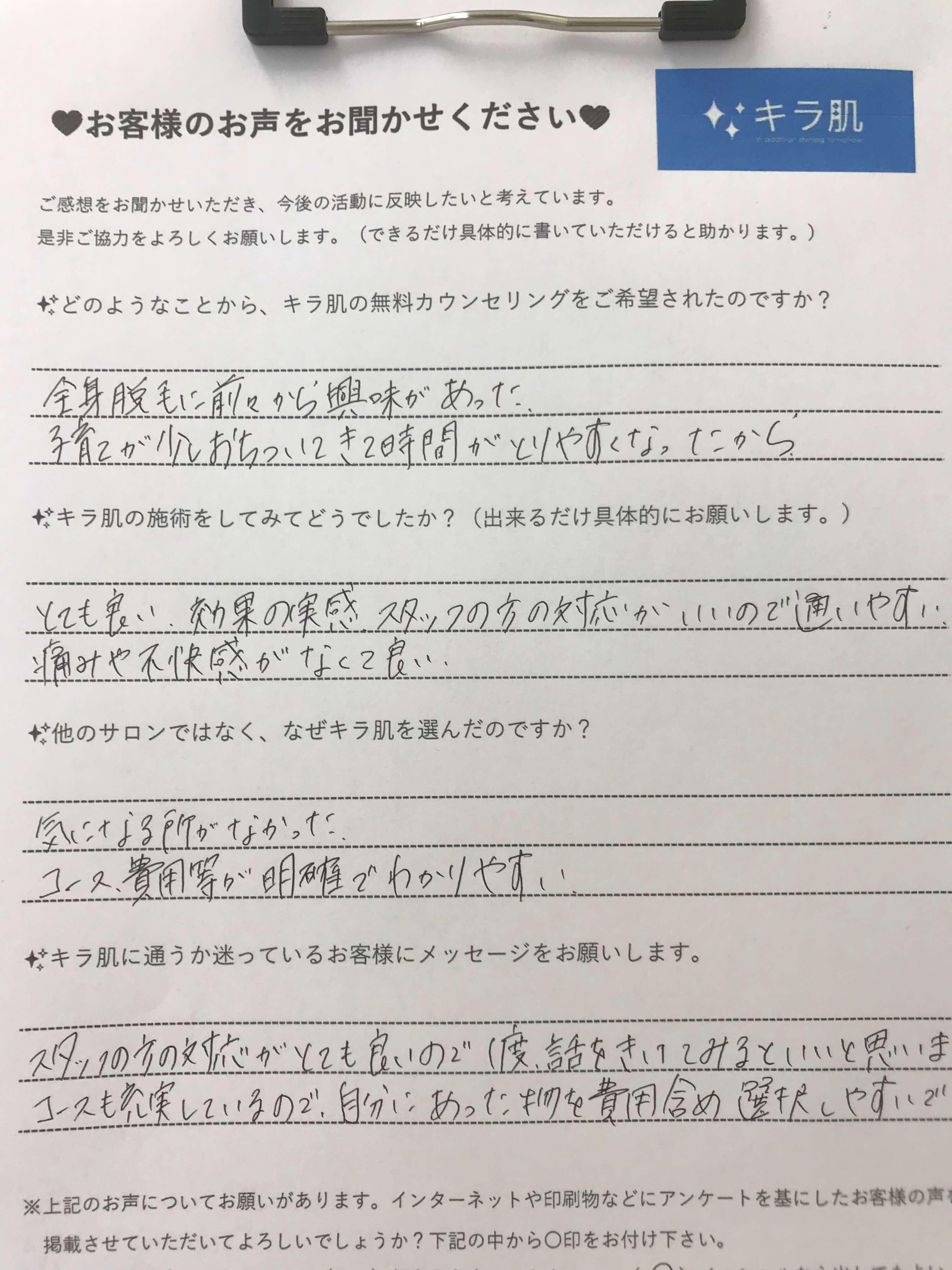 松江 脱毛 キラ肌 口コミ 松江駅付近在住。