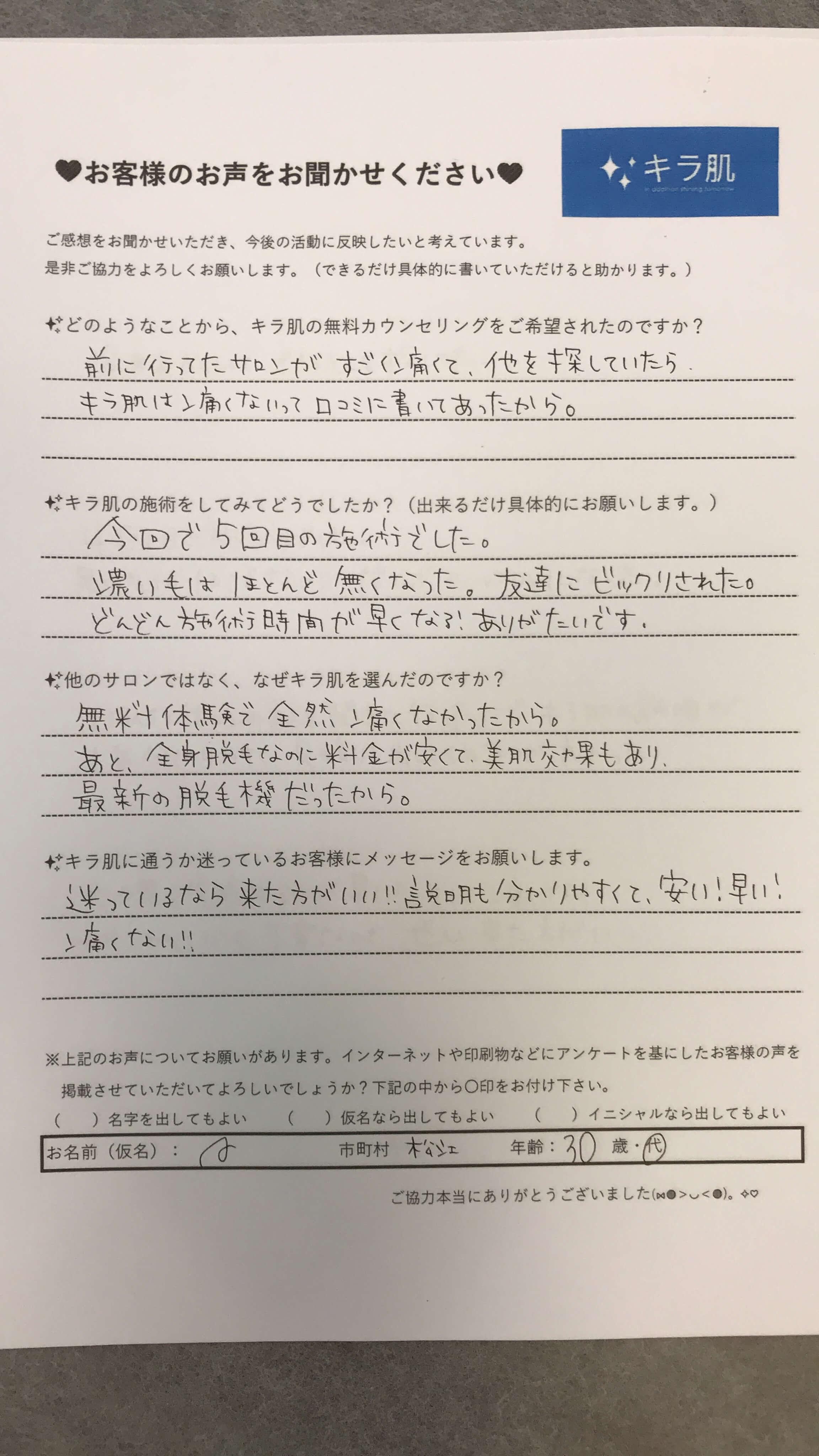 松江 脱毛 全身脱毛/VIO/顔 5回目 口コミ