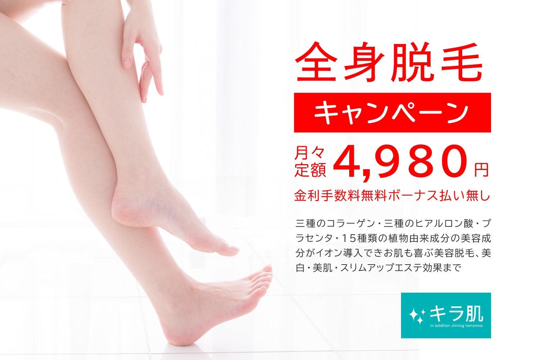 松江 キラ肌トリプルキャンペーン