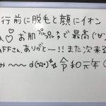 【お客様のお声】松江在住看護師様。ホワイトボード口コミ頂きました。旅行前に脱毛と顔にイオン導入♡  お肌プルプル⤴︎⤴︎で最高♡