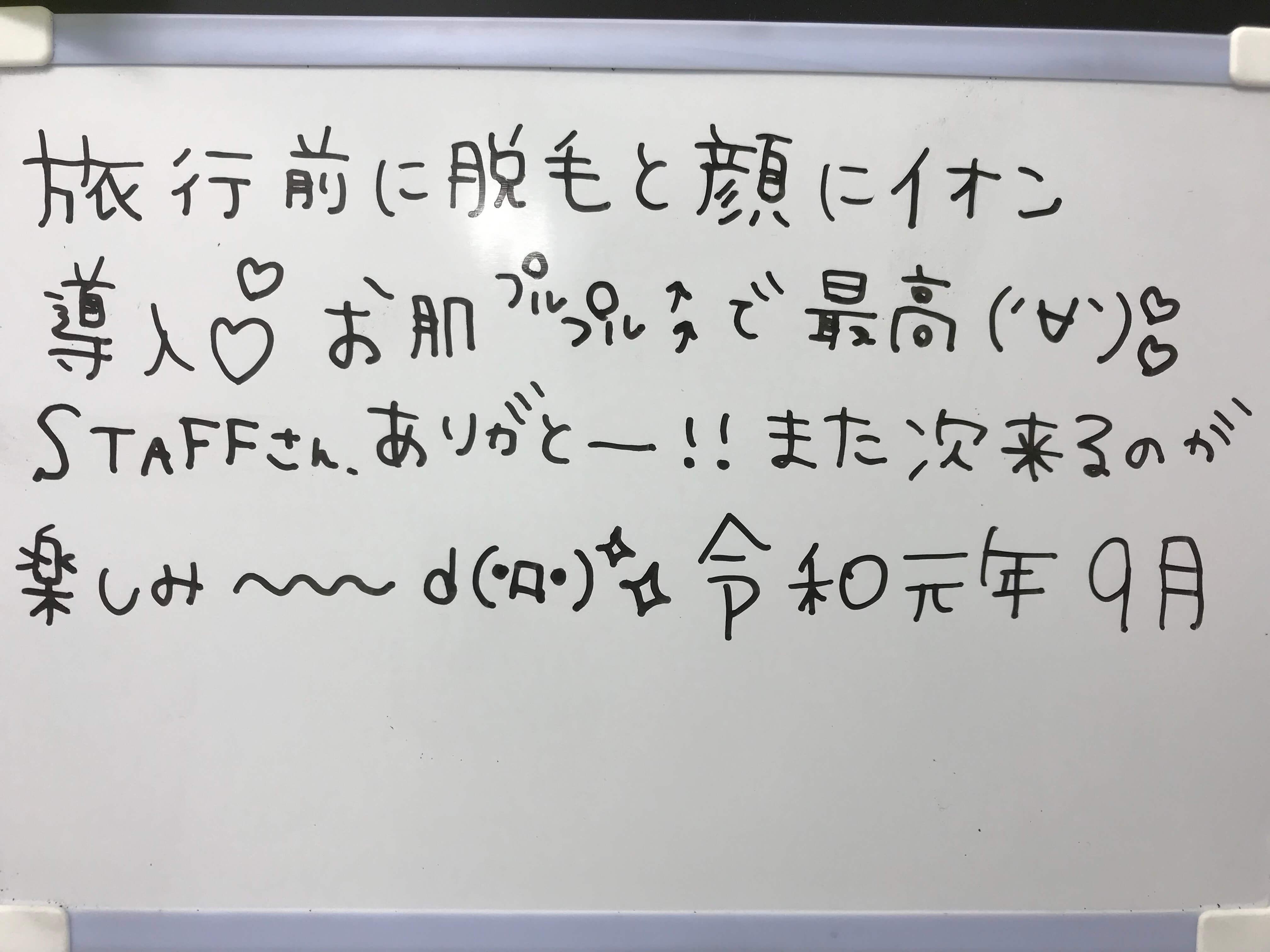 松江イングリッシュガーデン前駅付近在住お客様