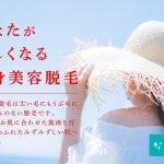 松江・出雲の人気サロンとキラ肌比較。