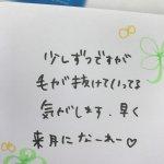 モニター様♡施術感想♡3回目