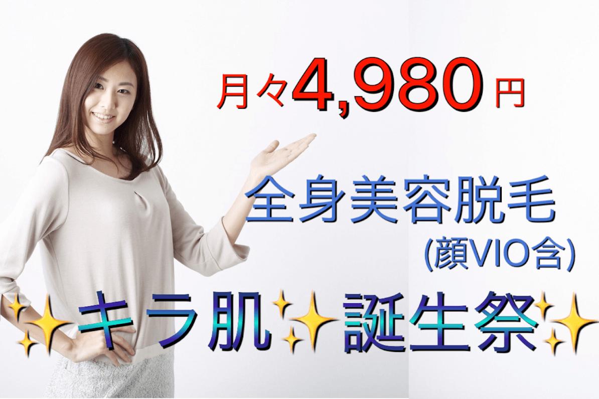全身脱毛vioお顔コミ4,980円プラン