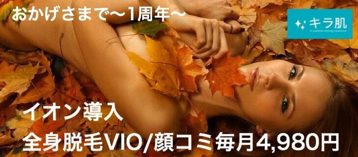 松江キラ肌、3つのお得なトリプルキャンペーン