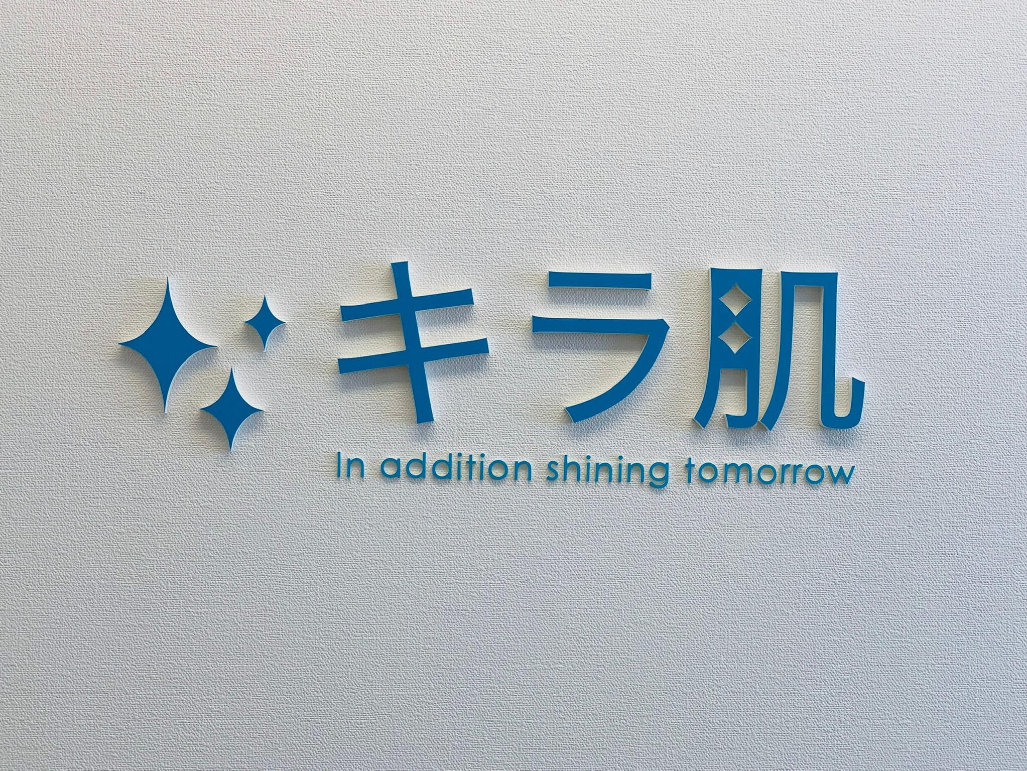 全身脱毛サロン キラ肌松江店店内ロゴ。