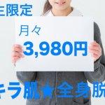 学生必見♡毎月定額「3,980円コース」「4,980円コース」