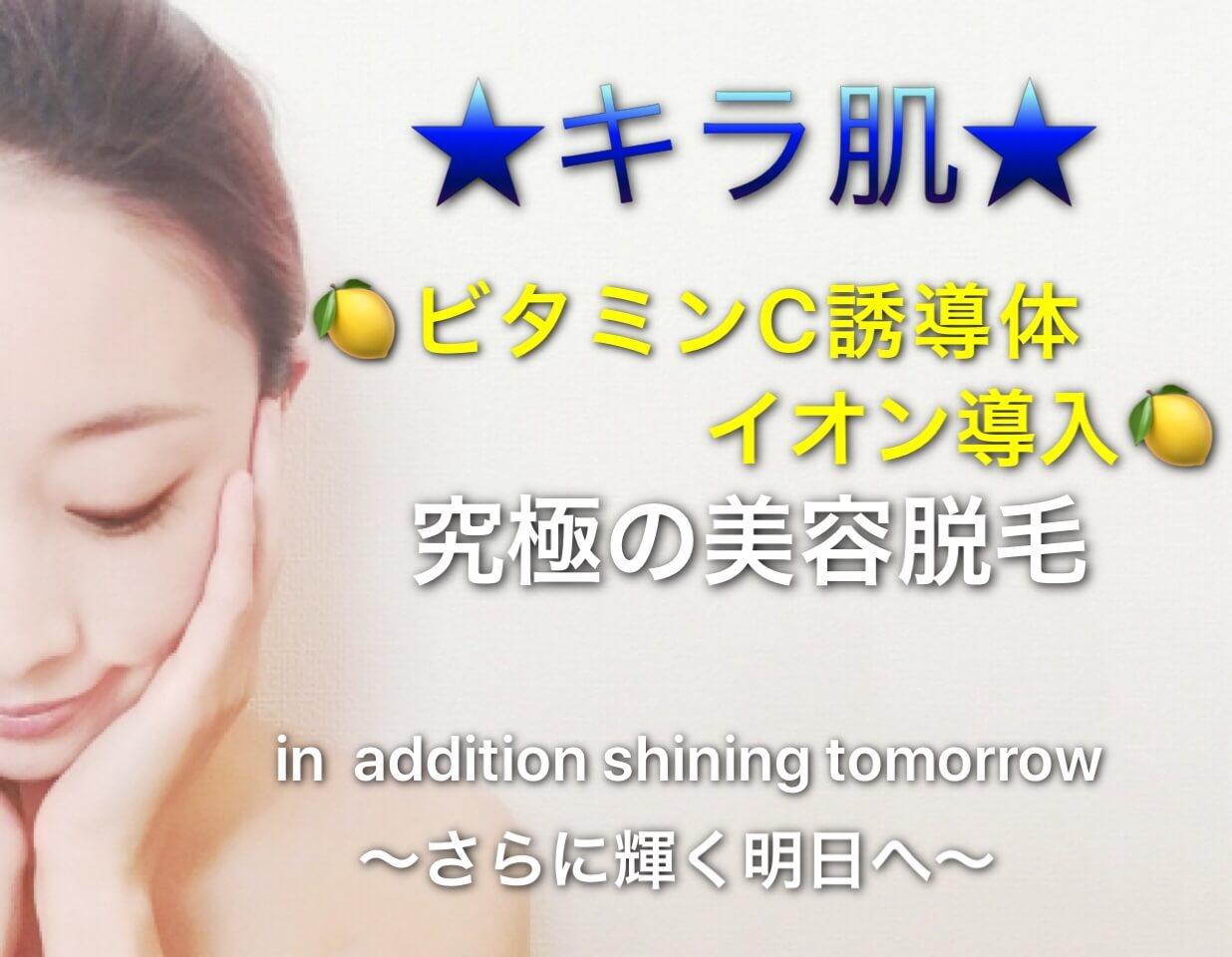 【キラ肌/松江店】のおすすめ顔脱毛(ニキビ予防)