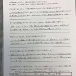 「口コミ」松江市 20代 A様 施術するたびに効果が実感できる。