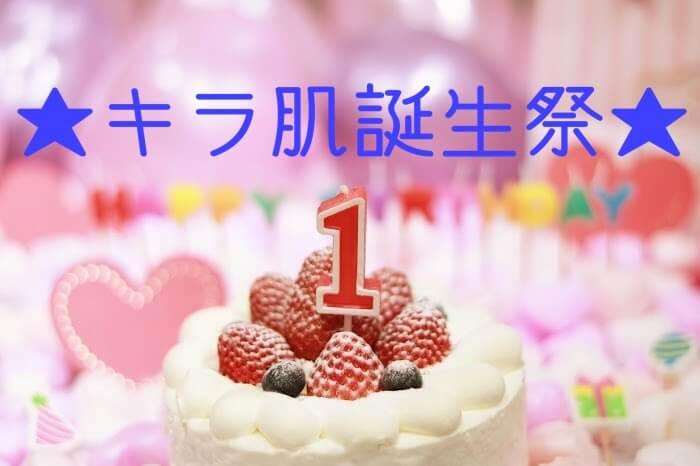 美容脱毛サロン「キラ肌」松江店、誕生祭。