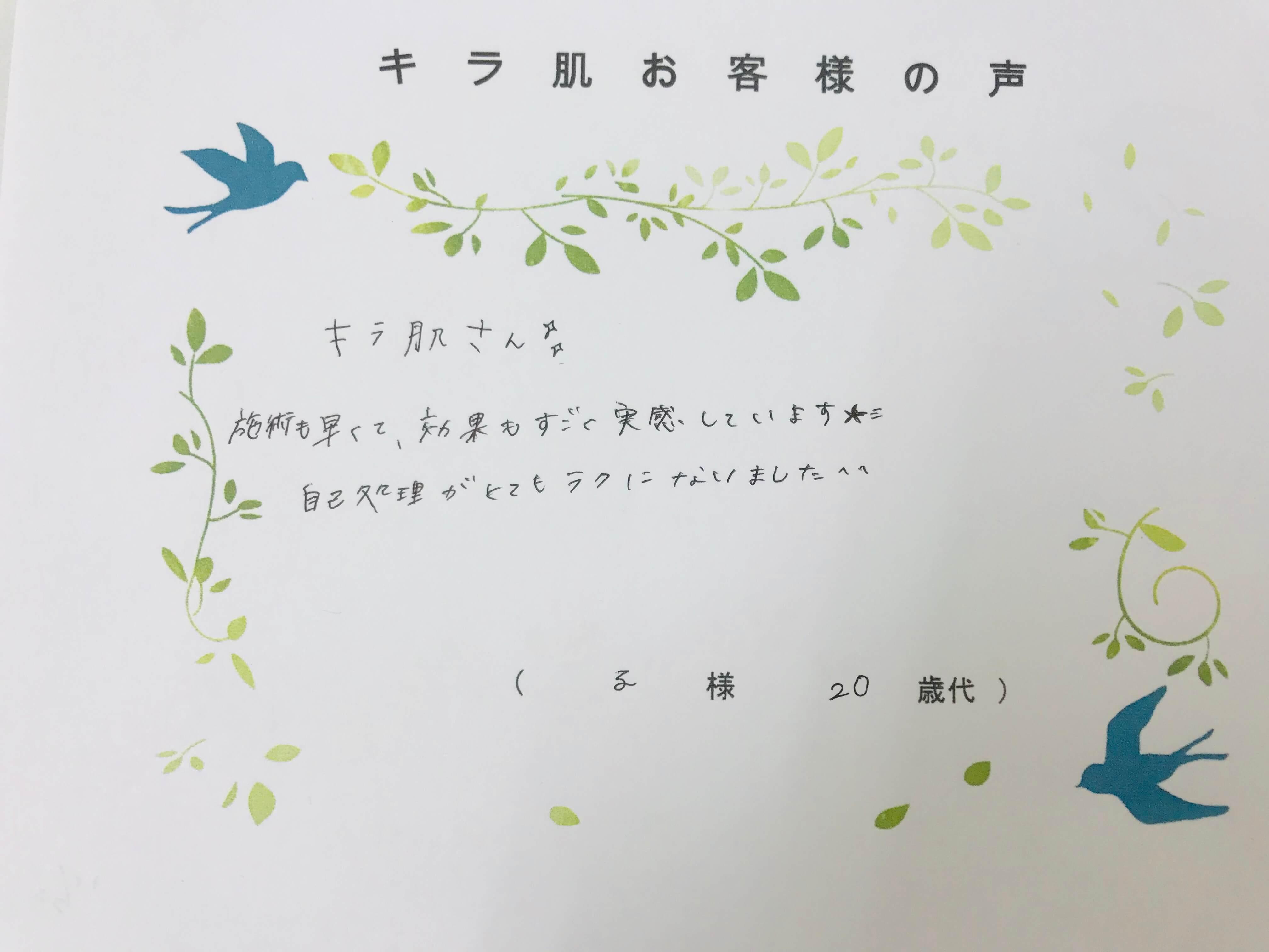 松江駅付近お住まい、る様の口コミ。