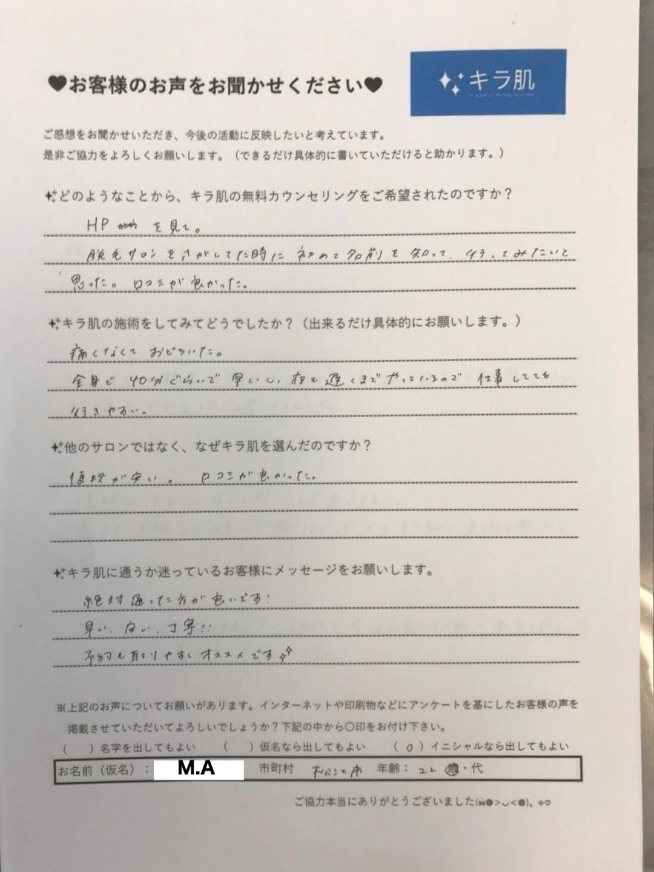 松江市22歳M.A様全身脱毛
