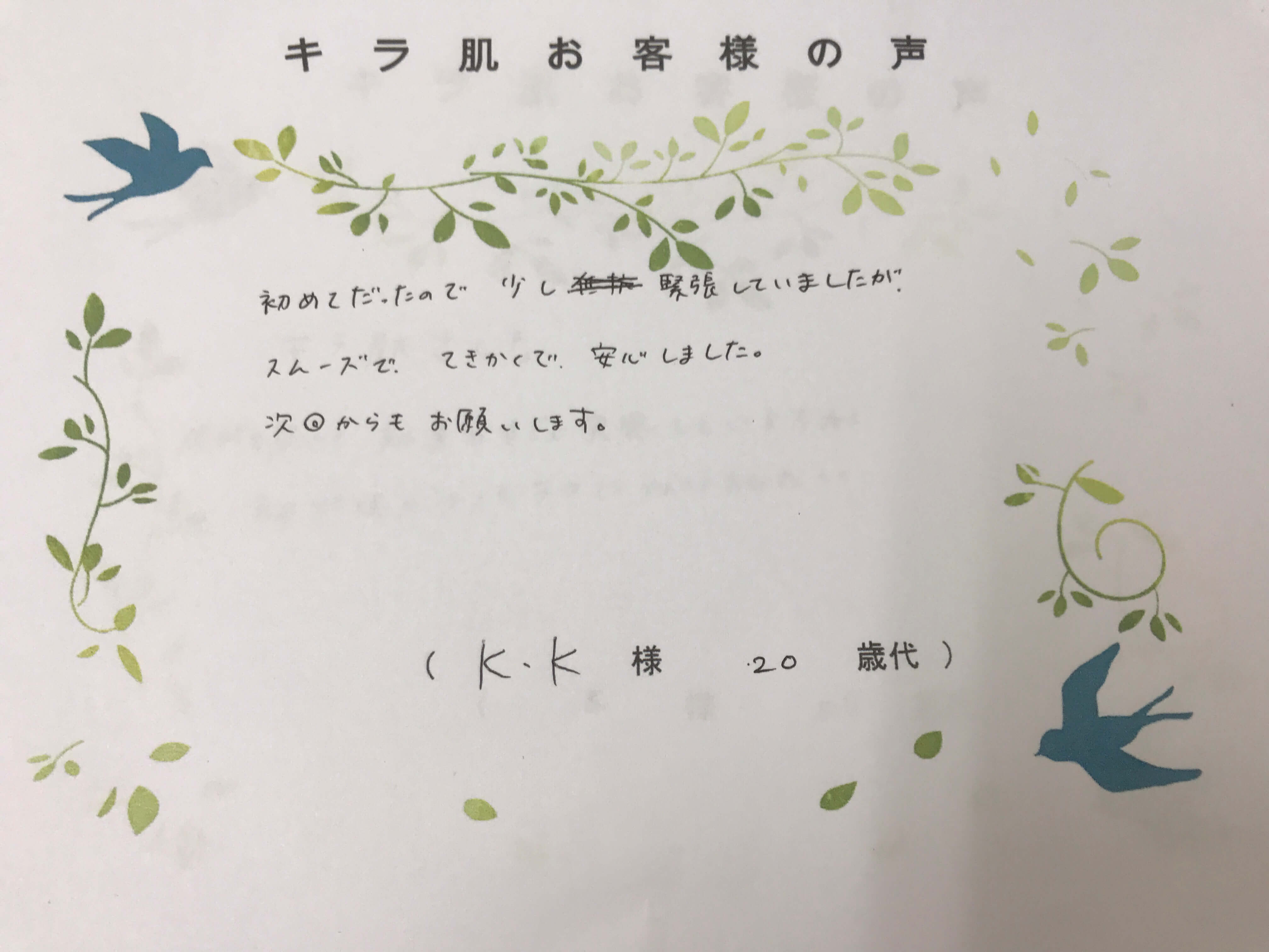松江在住K.K様のお声。