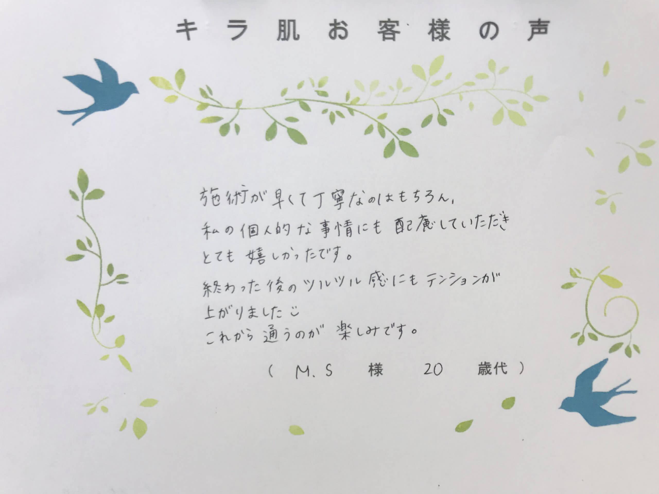 JR【松江駅】付近在住20代N.S様全身脱毛初回