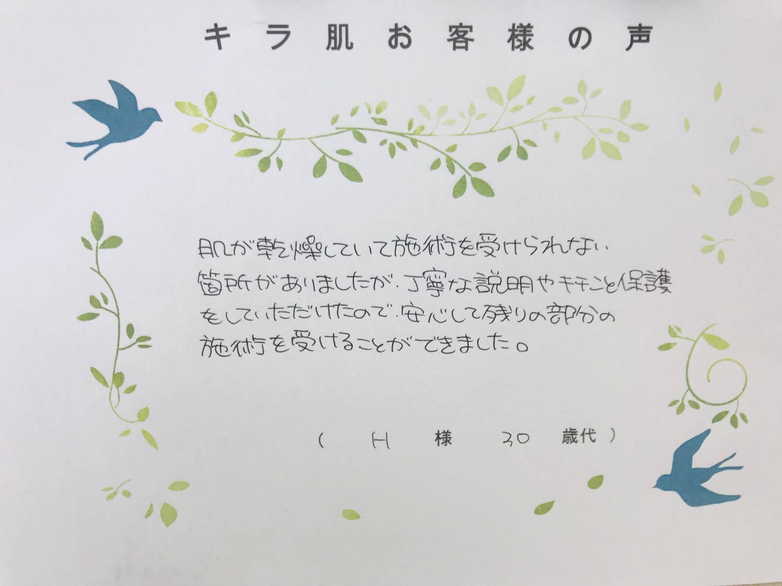 松江駅付近在住30代H様 全身脱毛(VIO脱毛/顔脱毛)初回:口コミ