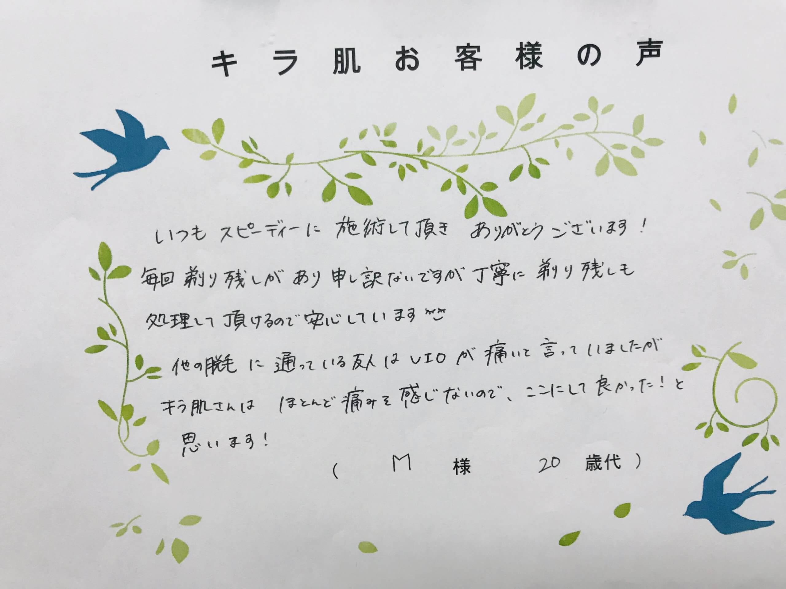 松江駅付近お住まい20代M様(vio痛くない〕
