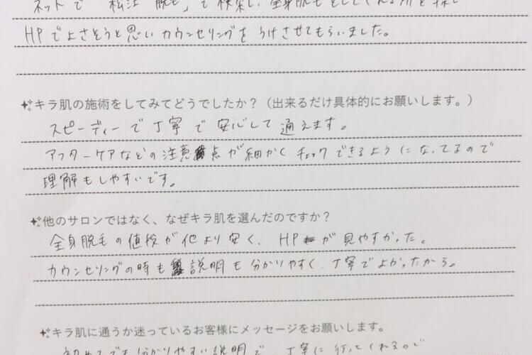 松江駅付近在住20代S.M様「口コミ」