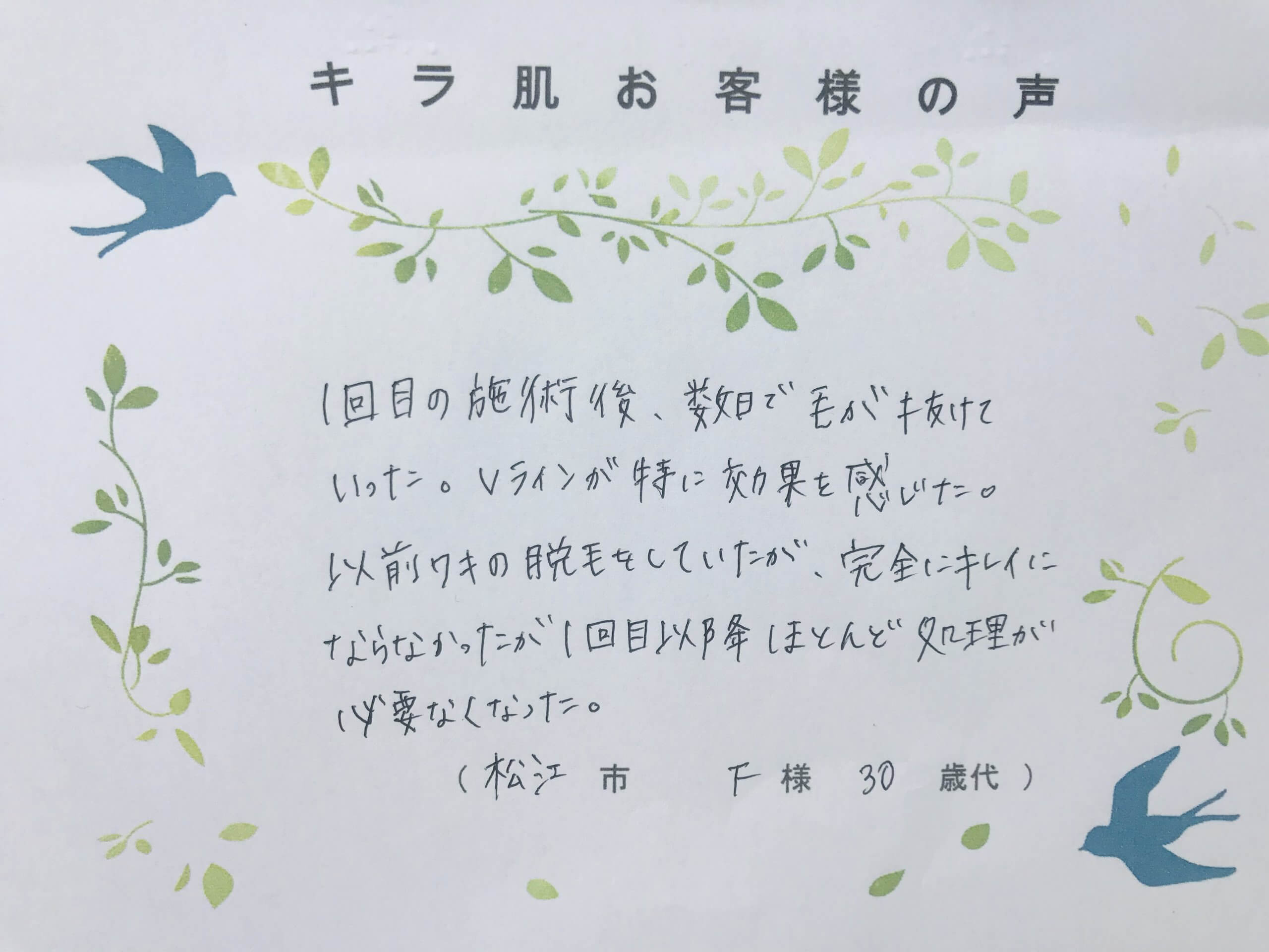 松江イングリッシュガーデン前駅付近在住20代