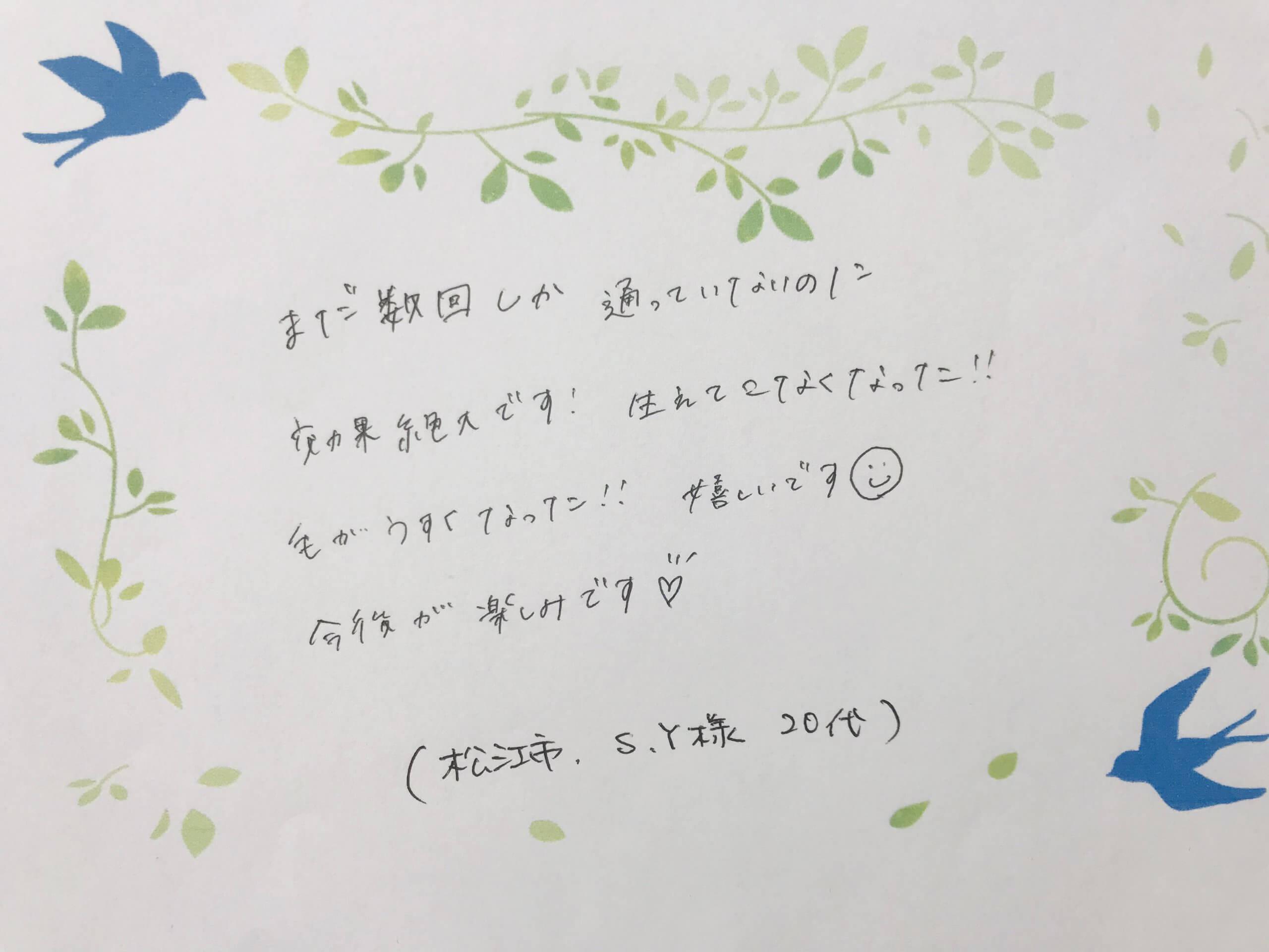 松江市付近20代S.Y様/全身脱毛/vio/顔口コミ