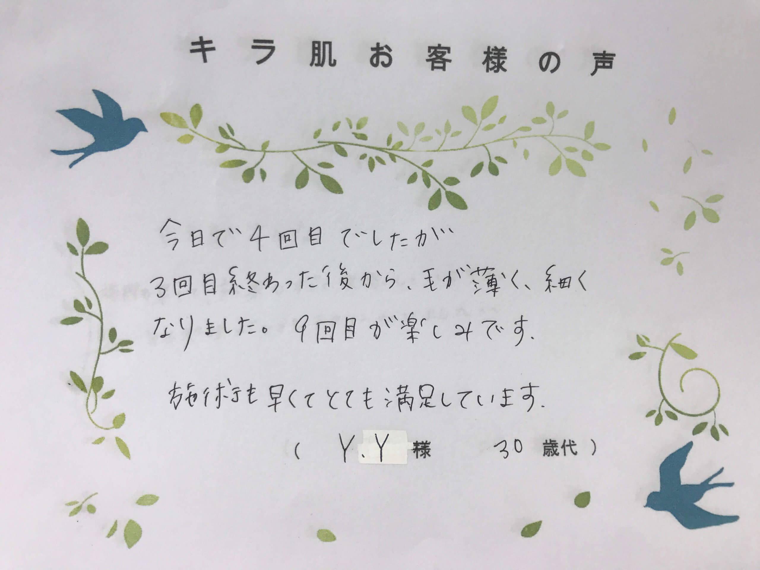 松江市30代Y,Y様全身脱毛4回目