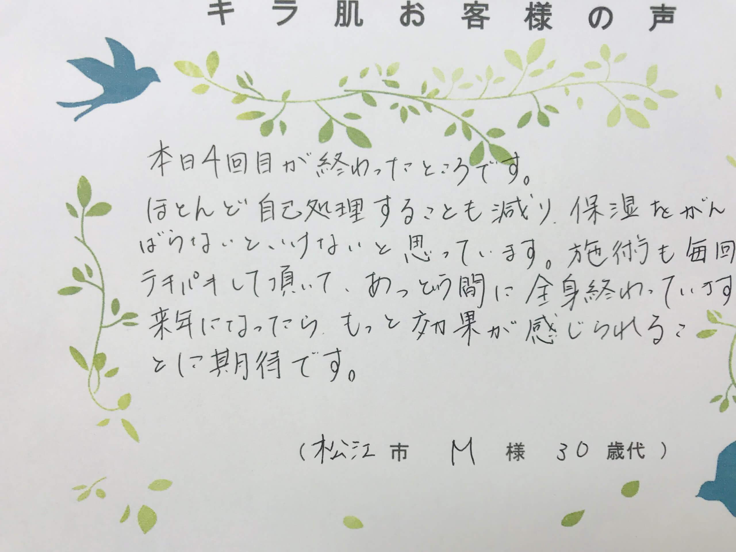 脱毛4回目:松江市在住30代M様のお声。