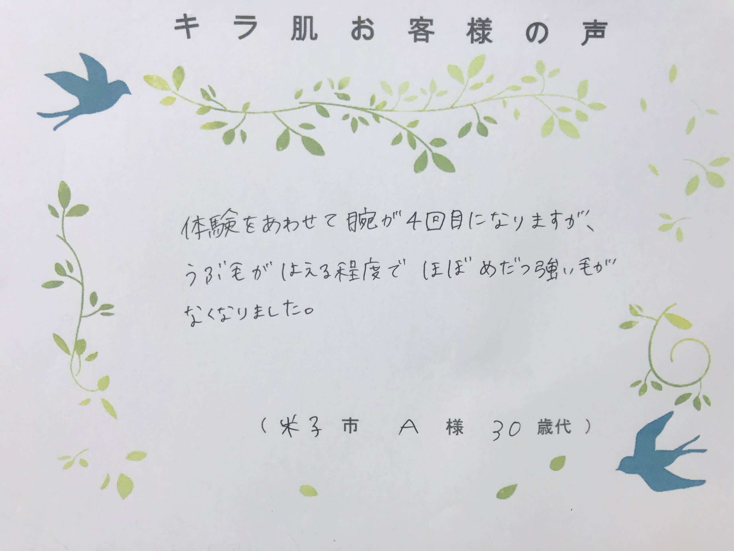 山陰本線JR米子駅付近在住30代A様全身脱毛3回目お声