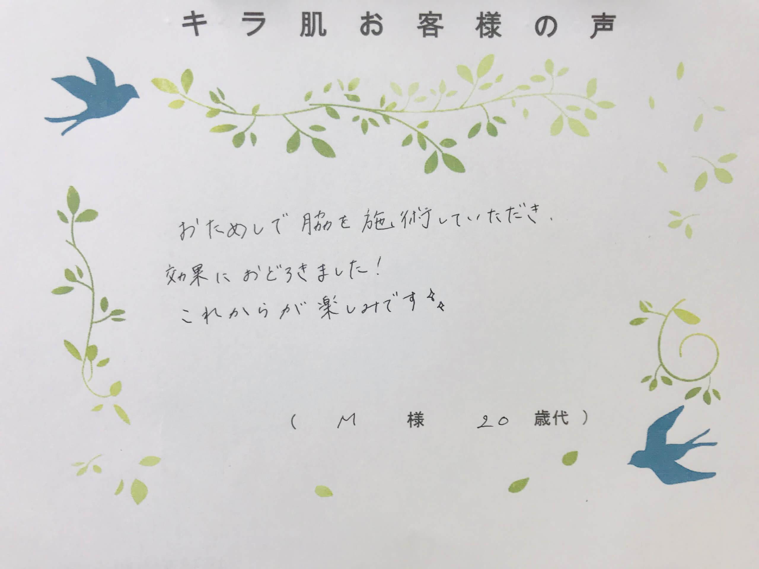 松江イングリッシュガーデン前駅付近在住M様