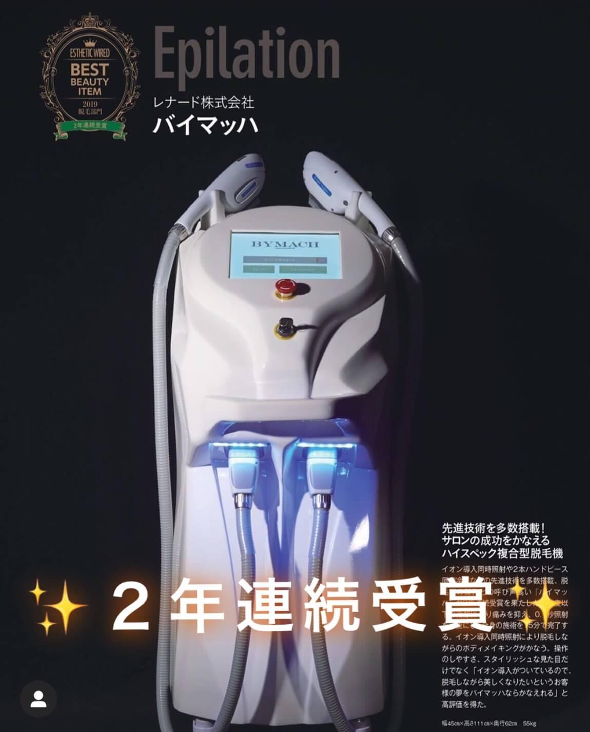 キラ肌採用脱毛マシン:ベストアイテム賞受賞