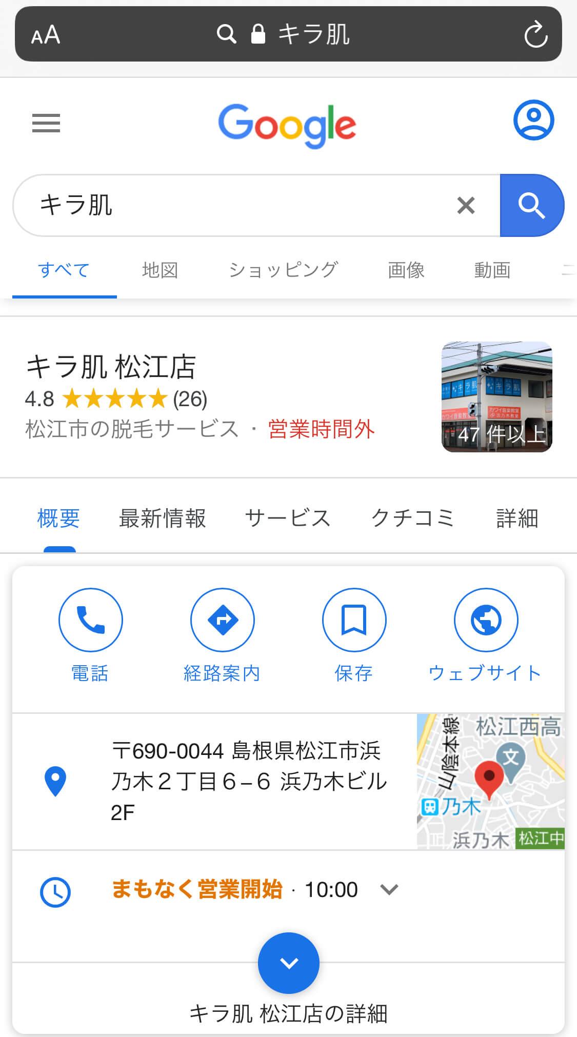キラ肌Googleページ