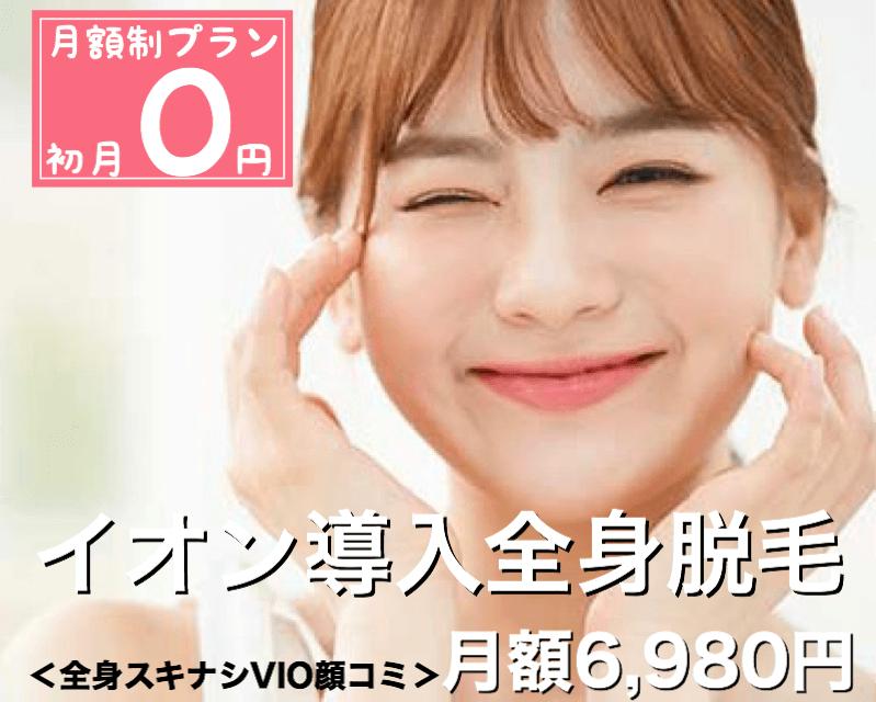 松江市(島根県)の脱毛サービスキラ肌松江店