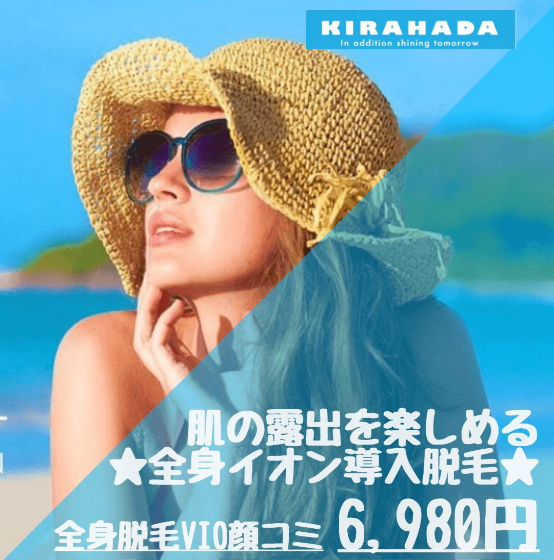 キラ肌夏脱毛キャンペーン