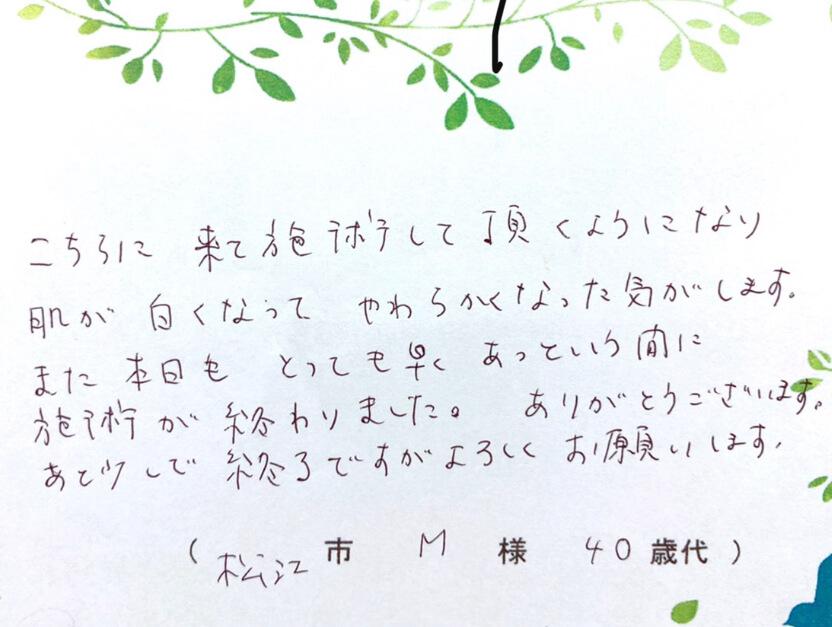 脱毛4回目:松江市在住40代M様の口コミ