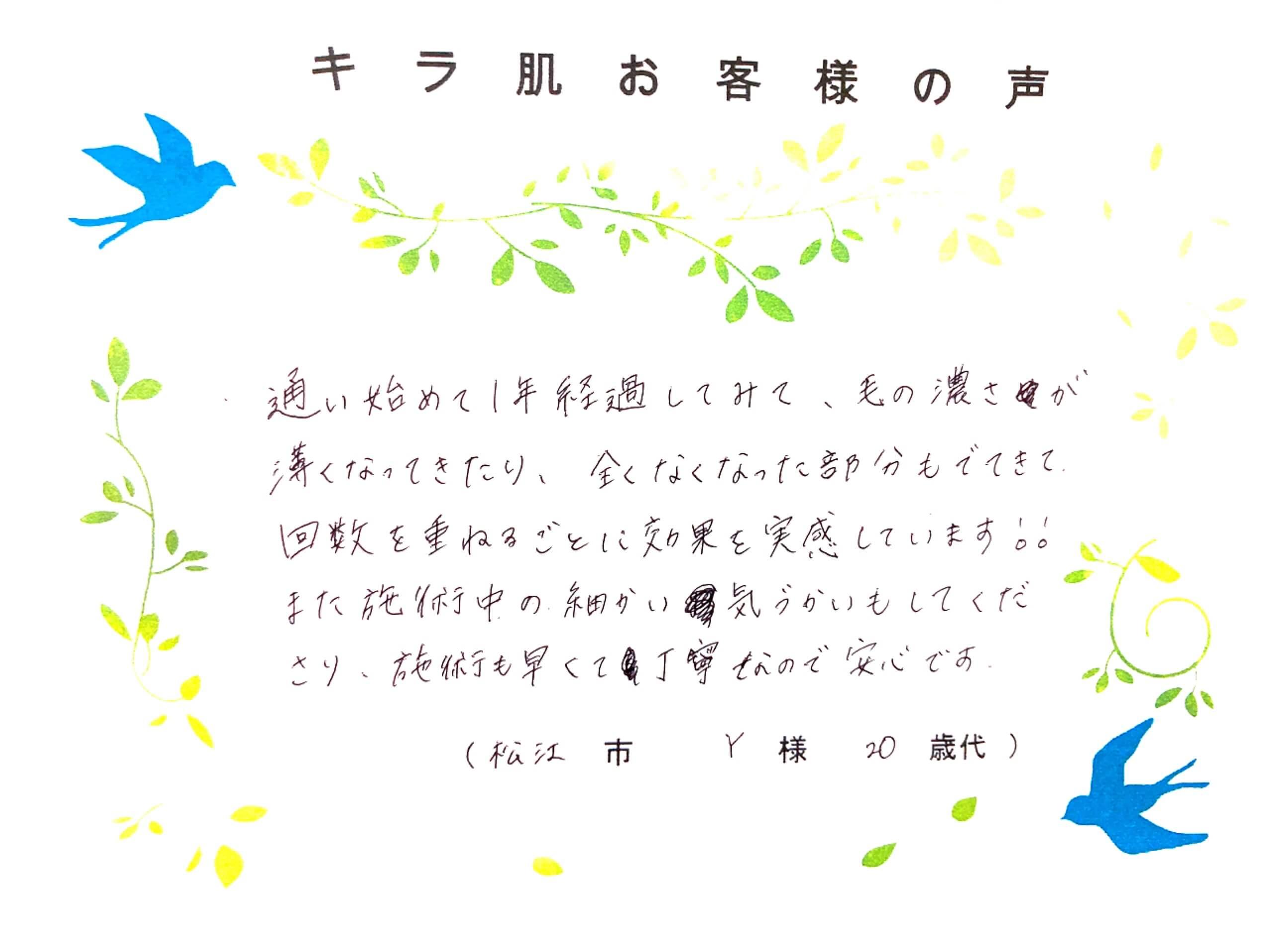 松江市 Y様 全身脱毛 6日目 口コミ